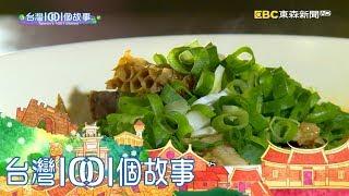 台灣1001個故事 20180429【全集】