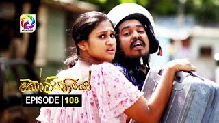 Kotipathiyo Episode 108 කෝටිපතියෝ  | සතියේ දිනවල රාත්රී  9.00 ට . . . Thumbnail
