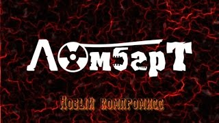 ЛомбарТ-Новый компромисс (2016)  Студийный клип
