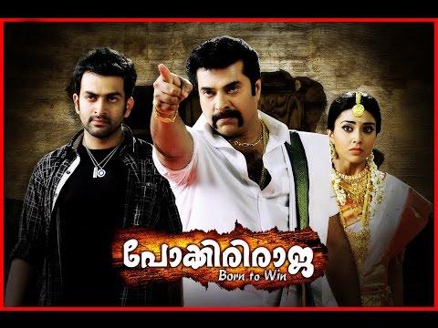 Malayalam Full Movie Pokkiri Raja | Mammootty | Super Hit Movie | 2015 Upload
