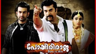 Malayalam Full Movie Pokkiri Raja | Mammootty | Super Hit Movie | 2015 Upload
