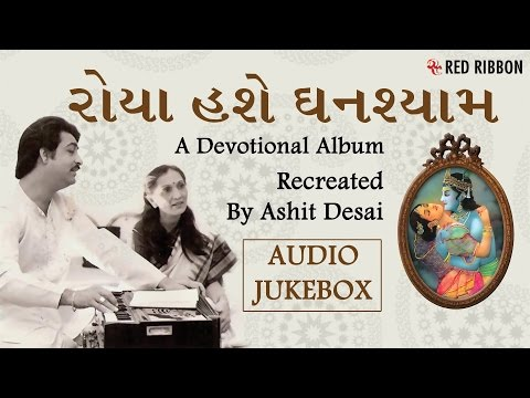 Gujarati Bhajans 2016 - Best Gujarati Devotional Songs by Ashit Desai & Hema Desai |