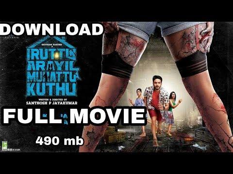 DOWNLOAD LINK OF IRUTHU ARAIYIL MURATHU KUTHU FULL MOVIE/RKSTUDIO
