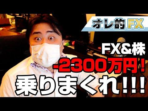 FX、-2300万円!バブル相場だ!!乗って乗って乗りまくれ!!!