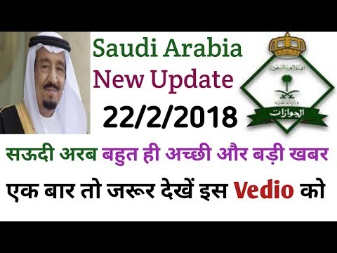 Saudi Arabia Letest News 2018 In Hindi Urdu..By Socho Jano Yaara..