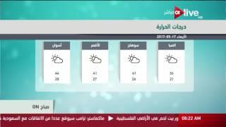 فيديو| تعرف على درجات الحرارة بالقاهرة ومحافظات الجمهورية.. اليوم