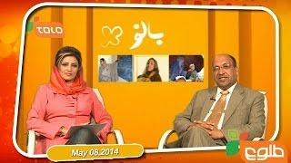 Banu - 08/05/2014 / بانو