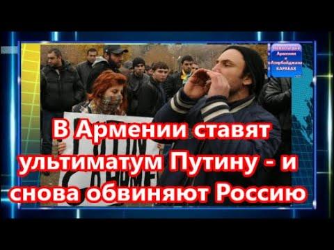 В Армении ставят ультиматум Путину - и снова обвиняют Россию