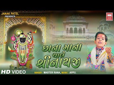 Chana Mana Chale - Shrinathji Bhajan - Master Rana - Soormandir