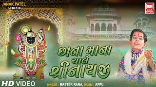 Chhana Mana Chale Shreenathji