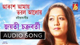 Akash Amay Bhorlo || Jayati Chakraborty || Rabindra Sangeet || BHavna Records