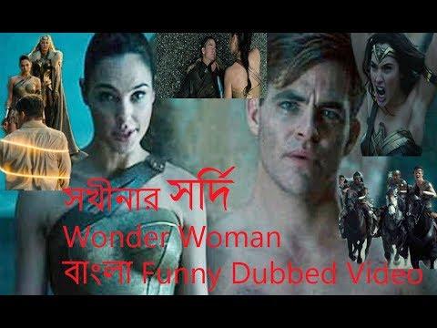 Wonder Woman Funny Dubbed Video in Bangla   Sokhinar Sordi  