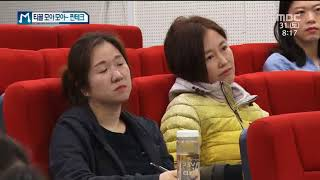 푼돈의 기적! 짠테크로 부자되기/MBC 경제매거진M