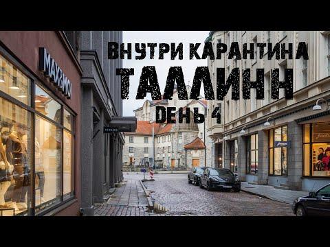 Коронавирус в Эстонии | У меня подозревают вирус, границы закрыты