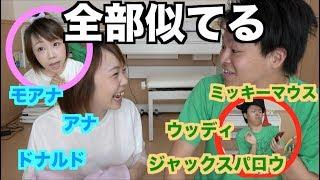 ディズニーキャラ、声真似しやす過ぎる説!! thumbnail