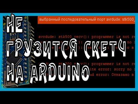 Не грузится скетч на Ардуино | Решение проблемы при загрузке скетча на Arduino Nano