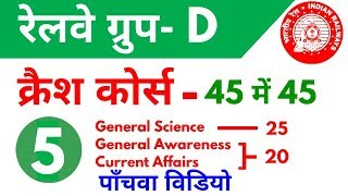 Railway Group D क्रैश कोर्स - 5th video   General Science, General awareness and Current Affairs