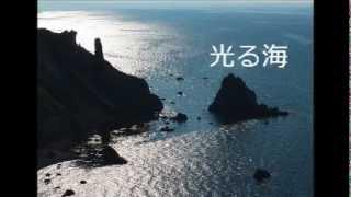 「光る海」 junco1646 さまより音源をお借り致しました。ありがとう...