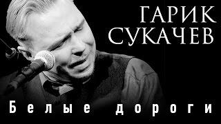 Гарик Сукачев - Белые дороги (Lyrics Video 2015)(Гарик Сукачев - Белые дороги., 2015-03-20T08:12:38.000Z)