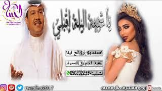 زفات محمد عبده 2019 يا شمعة اليله اقبلي جديد فنان العرب محمد عبده 2020