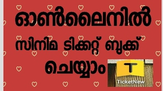 how to book movie ticket  using mobile TicketNew | malayalam