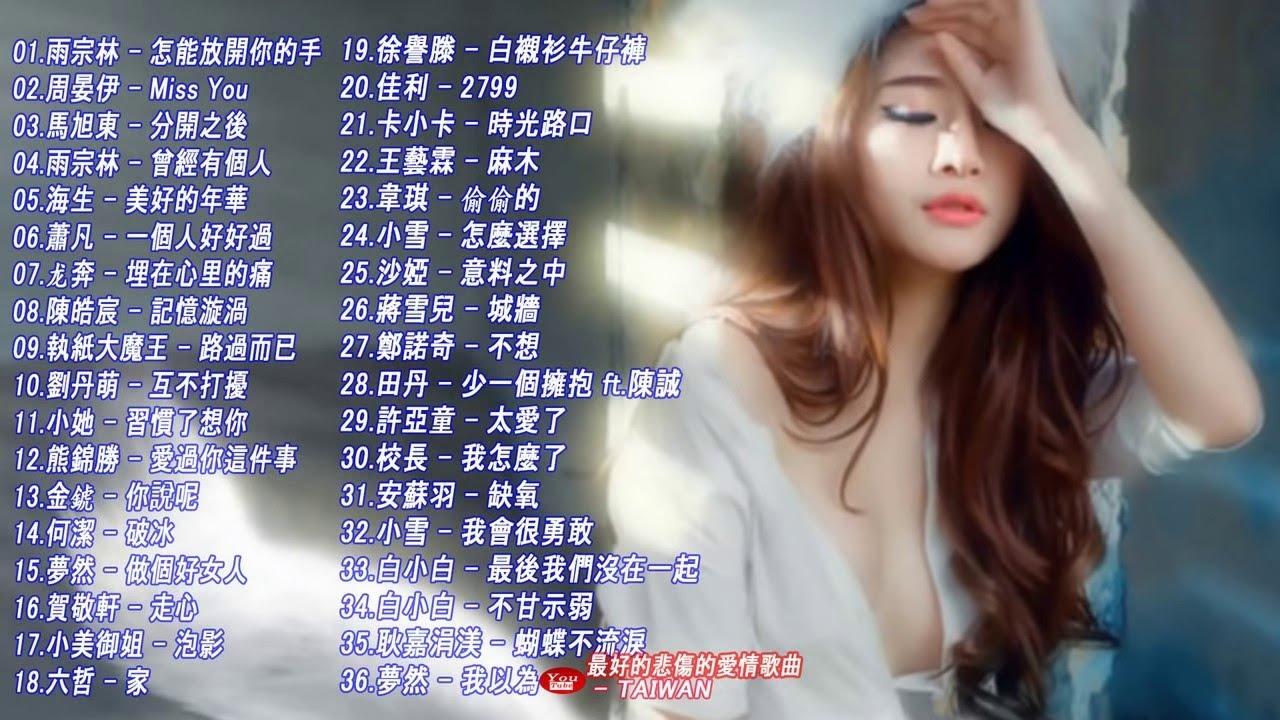 2018流行華語歌曲 - 好歌 2018 最好聽的中文歌曲   華語歌曲排行榜 2018   2018 華語最新單曲 - YouTube