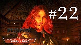 The Witcher 3: Blood and Wine  {часть 22} О рыцаре и прекрасной даме
