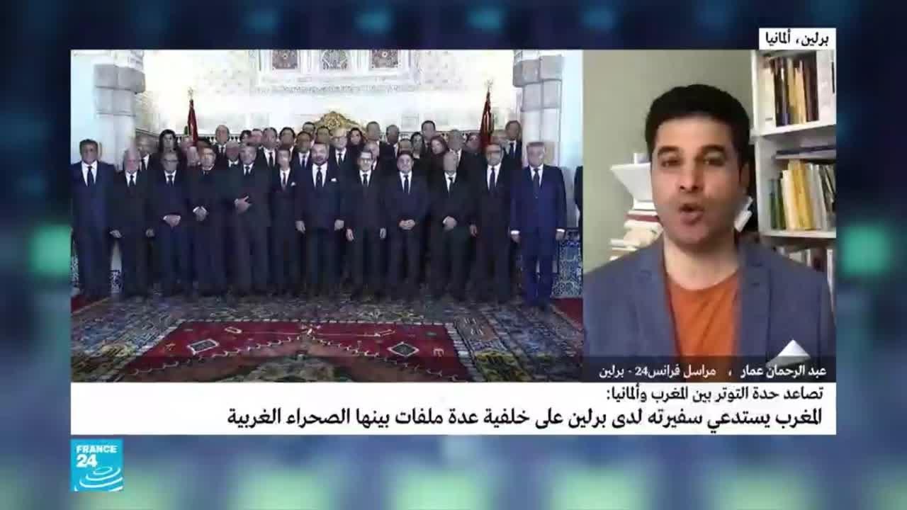 تصاعد حدة التوتر بين المغرب وألمانيا.. ما الأسباب؟  - نشر قبل 4 ساعة