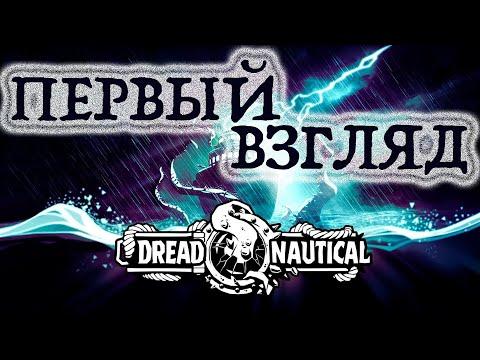 Прохождение Dread Nautical ● ПЕРВЫЙ ВЗГЛЯД ●  Apple Arcade