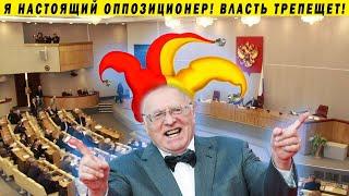 ЖИРИНОВСКИЙ ВНЕЗАПНО ПОЛЮБИЛ СССР И ПОДЛИЗНУЛ МИНИСТРУ МАНТУРОВУ ПРАВИТЕЛЬСТВЕННЫЙ ЧАС ГД ЛДПР