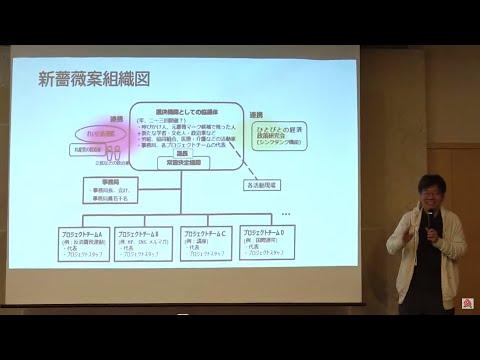 薔薇マークキャンペーン会議 in 京都