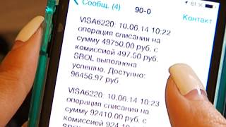 Девушка потеряла около 300 тысяч рублей, став жертвой интернет – мошенников