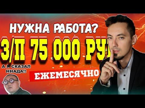 Зарплата 75000 рублей в месяц. ИЩУ СОТРУДНИКА В ШТАТ. Без опыта