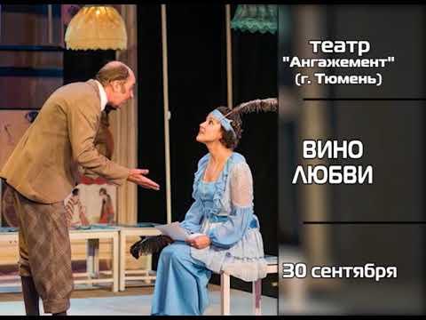 Афиша ТОП-театра
