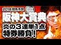 【競馬予想】 2018 阪神大賞典 炎の3連単1点!特券勝負!