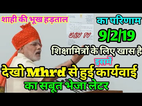 शिक्षामित्रों Mhrd से आया लेटर । Shiksha mitra breaking news.Shiksha mitra latest news hindi today