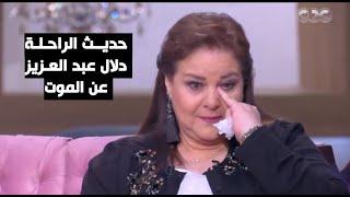 دلال عبدالعزيز وهي تبكي: الموت بقى كتير أوي.. ودي وصيتي لأولادي في العزاء