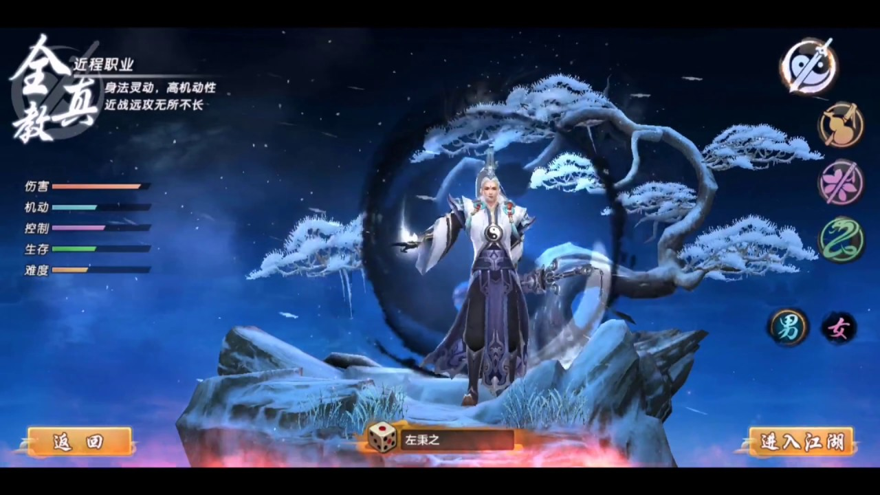 The Legends of Condor Heroes review - a gorgeous MMORPG