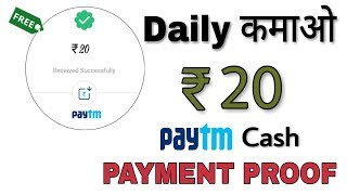 Paytm में Daily Kamao ₹50 With Payment Proof || Unlimited Loot Trick For Paytm Earning