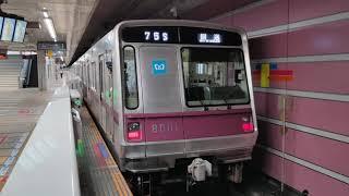 9月3日中央林間駅 #東京メトロ半蔵門線8000系 #トップナンバー編成  #8101F 発車