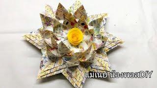 DIY วิธีทำกระทงจากล็อตตารี่,กระทงกระดาษ,ดอกไม้กระดาษEP3(DIY paper flowers) l แม่เนย น้องพอสDIY