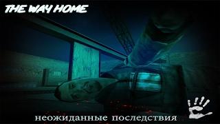 .Сериал — Путь домой ► эпизод\неожиданные последствия.