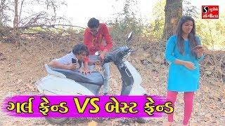 Dhaval Domadiya - Girl Friend VS Best Friend - ગર્લ ફ્રેન્ડ VS બેસ્ટ ફ્રેન્ડ Gujarati Comedy Video -