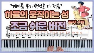 (플랫2개) 하울의 움직이는 성 인생의 회전목마 피아노…