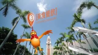 第5屆香港食品嘉年華 廣告 - 肥媽 [HD]