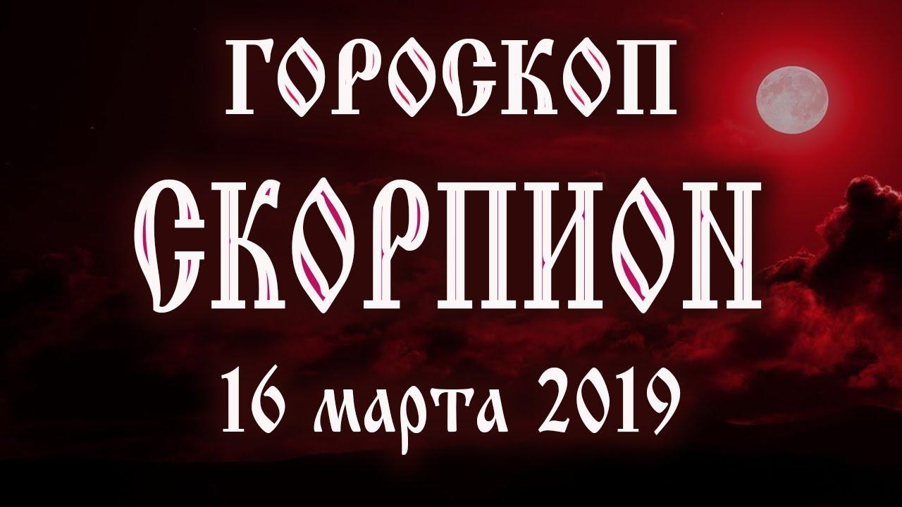 Гороскоп на сегодня 16 марта 2019 года Скорпион ♏ Полнолуние через 5 дней