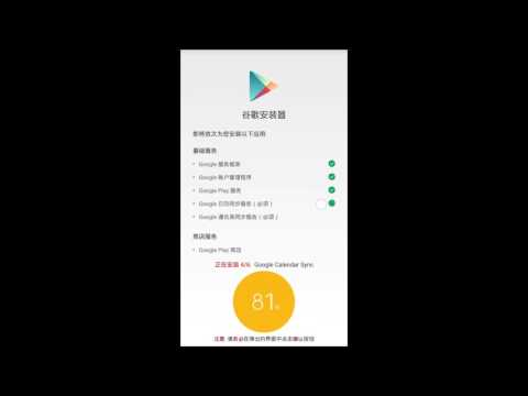 How to install Google Play in MIUI 8 China Rom [ENGLISH]