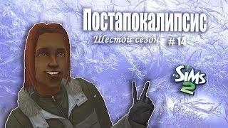 The Sims 2. Постапокалипсис. Шестой сезон #14. Универ 1 курс