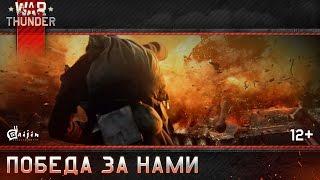 War Thunder: Победа за нами(73 года назад началась Великая Отечественная Война, и на полях Подмосковья немецкой армии было нанесено..., 2016-01-19T13:16:27.000Z)