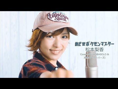 めざせポケモンマスター/松本梨香(Covered By コバソロ & 未来(ザ・フーパーズ))Short Ver.